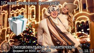 видео фотограф на праздник