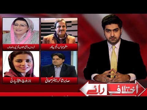 Ikhtilaf E Rae - 19 July 2017 - 24 News HD