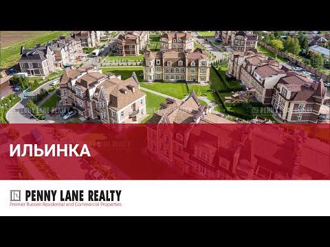 Обзор поселка лейнхаусов Ильинка