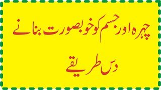 10 Tips to become beautiful and Attractive in Urdu