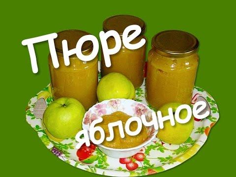 Яблочное пюре со сгущёнкой