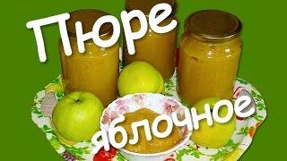 Пюре яблочное без сахара на зиму