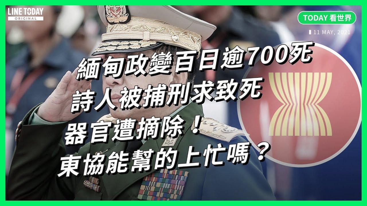 緬甸政變滿百日 染血悲劇不見減緩⋯為什麼軍政府不甩國際制裁?【TODAY 看世界】
