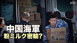 密輸取り締まりの中国海軍が豪州から粉ミルクを密輸【禁聞】|中国軍|海軍