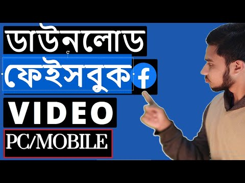How to Download Facebook Videos on COMPUTER/PC/MOBILE & MAC! 2020