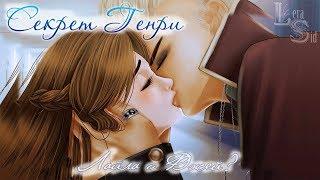 Секрет Генри | 10 глава | Лайла и Джей?