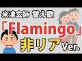 【替え歌】「Flamingo」非リア Ver. 【米津玄師】【TikTok】