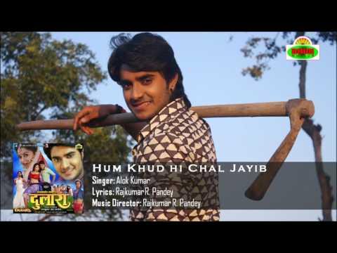 'Hum Khud Hi Chal Jayib' Full Audio Song   Dulara Bhojpuri Movie   Pradeep Pandey 'Chintu'