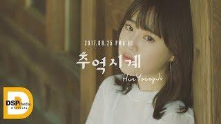 허영지(Hur Young Ji) - 추억시계 MV Trailer