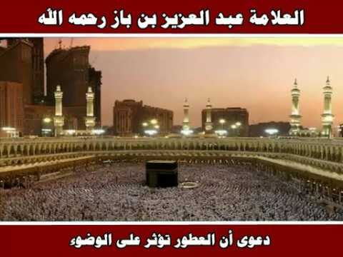 حكم البخور والطيب للصائم العلامة عبد العزيز بن باز رحمه الله Youtube