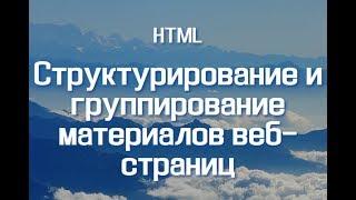 Структурирование и группирование материалов веб-страниц