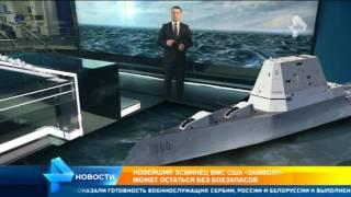 В США заплыл в тупик самый футуристичный военно-морской проект