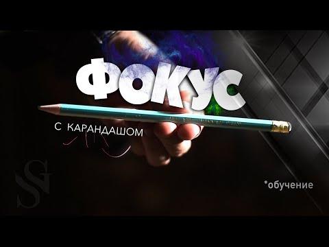 Лучший фокус с карандашом :: Pencil Magic :: Фокусы с подручными предметами