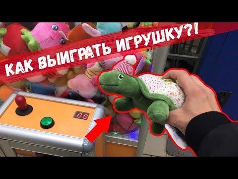 Как играют в автоматы с игрушками видео