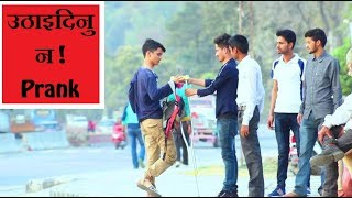 Nepali Prank - Uthaaidinu Na! ( उठाइदिनु न ) || LNL
