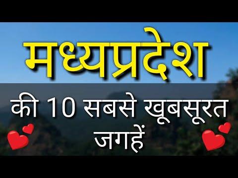 Madhya Pradesh Top 10 Tourist Places   Madhya Pradesh Tourism
