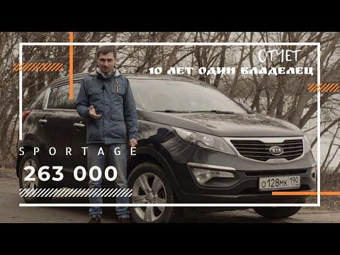 ОТЧЕТ на ПРОБЕГЕ 263 000 км KIA Sportage SL мотор G4KD