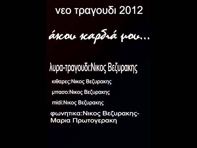 Nikos Vezyrakis -AKOU KARDIA MOU!!!...