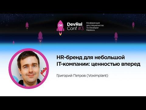 HR-бренд для небольшой IT компании: ценностью вперед / Григорий Петров (Voximplant)