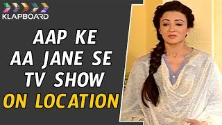 Aap Ke Aa Jane Se Tv Show Upcoming Twist 14 Aug | Klapboard Bollywood