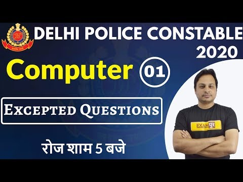 Delhi Police Constable 2020 || Computer || By Manish Sir || Class-01|| Excepted Questions