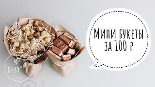 Мини букеты за 100 р. DIY. Букет из конфет своими руками