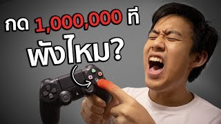 Will my PS4 controller break after being pressed one million times!?