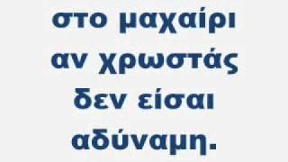 Skorpia Petala Pasxalis Terzis - Lyrics