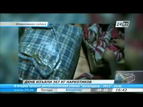 В Астане изъяли 367 кг наркотиков