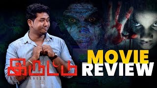 Iruttu Movie Review | Sundar C | Sai Dhanshika | Yogi Babu | Girishh | Dhorai VZ