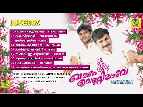 KamareVennilave/malayalam super hit album audio Jukebox