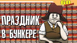 23 ФЕВРАЛЯ В БУНКЕРЕ - 60 seconds