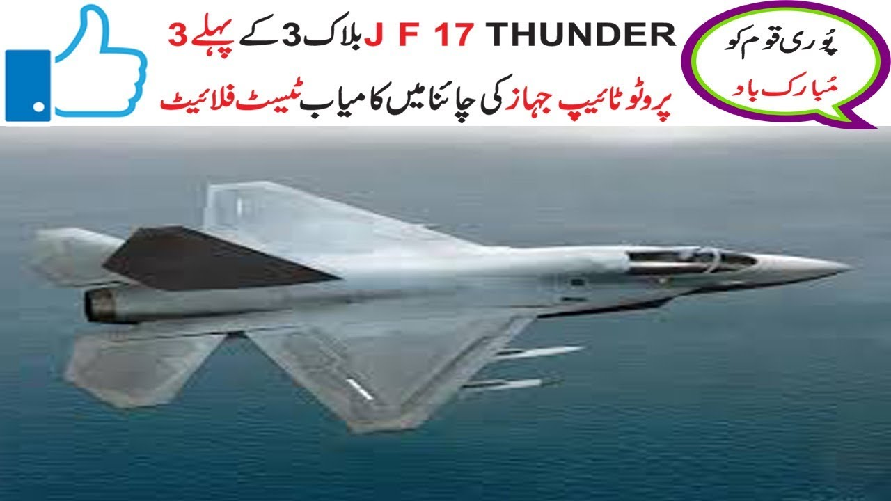 JF17 Thunder Block 3 In action Latest News Update Design