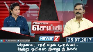 Indraiya seithi 25-06-2017 –  | News7 Tamil Show