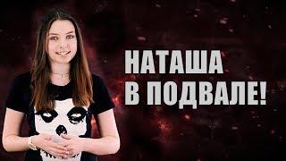 """ПЫТАЕМ ДЕВУШКУ В ПОДВАЛЕ! - Наташа из """"Ужасных новостей"""" в гостях у подкаста #ГолосаИзПодвала"""