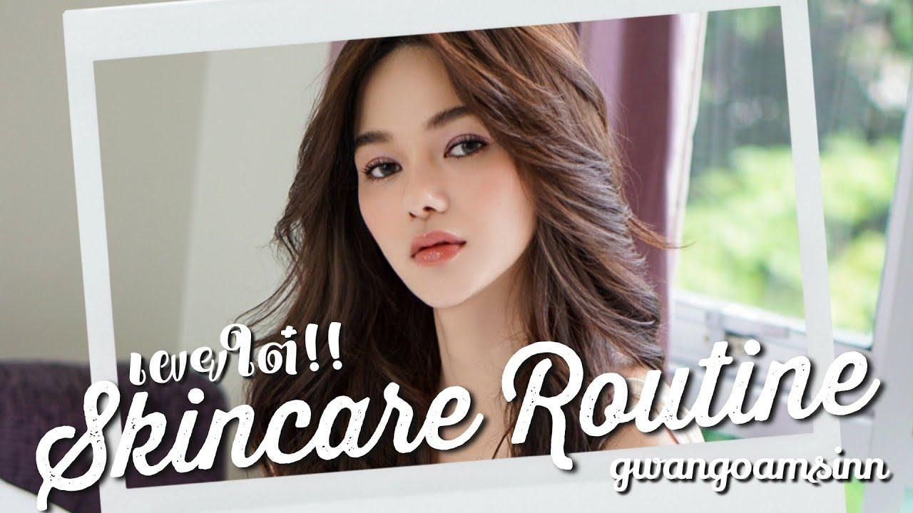 EP8 Skincare Routine ของกวางที่ทุกคนเรียกร้อง!!!