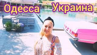 Одесса жемчужина у моря. Мои приключения и путешествия в Украину.