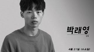 2021젊은안무자창작공연 D조 박래영 홍보영상