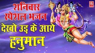 शनिवार स्पेशल भजन देखो उड़ के आए हनुमान Dekho Ud Ke Aae Hanuman Shiv Nigam Rathore Cassettes