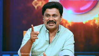 Dhe Chef I Dileepettan comes to amuse with ourselves I Mazhavil Manorama