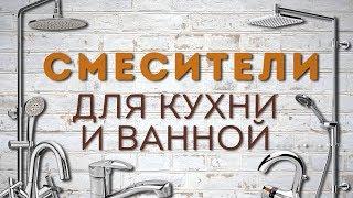 Обзор смесителей для кухни и ванной 12+