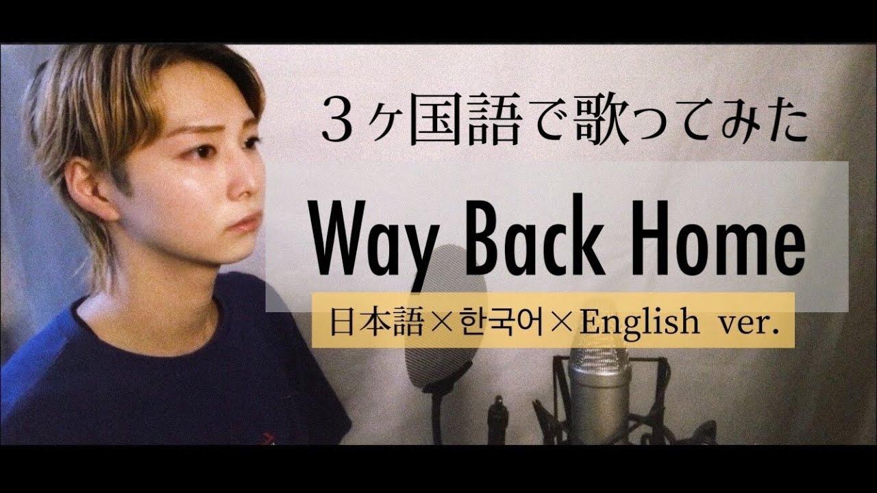 英語 歌詞 back home Way