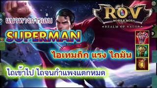 ROV : Superman  แนวทางการเล่น ซุปเปอร์แมน วิ่งไถไปเรื่อย ใครก็เล่นได้ Ep.4