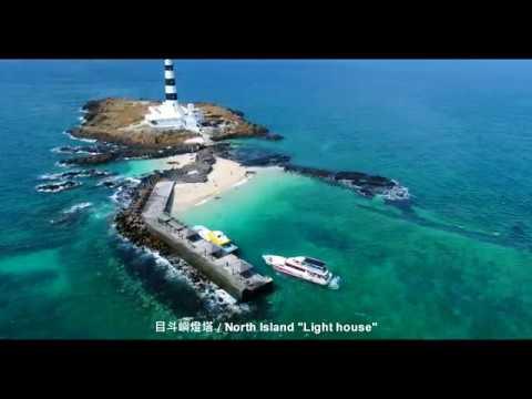 世界最美麗的海灣 澎湖 4K