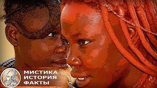 Ангола – удивительная страна диких племен, пока что не испорченных цивилизацией