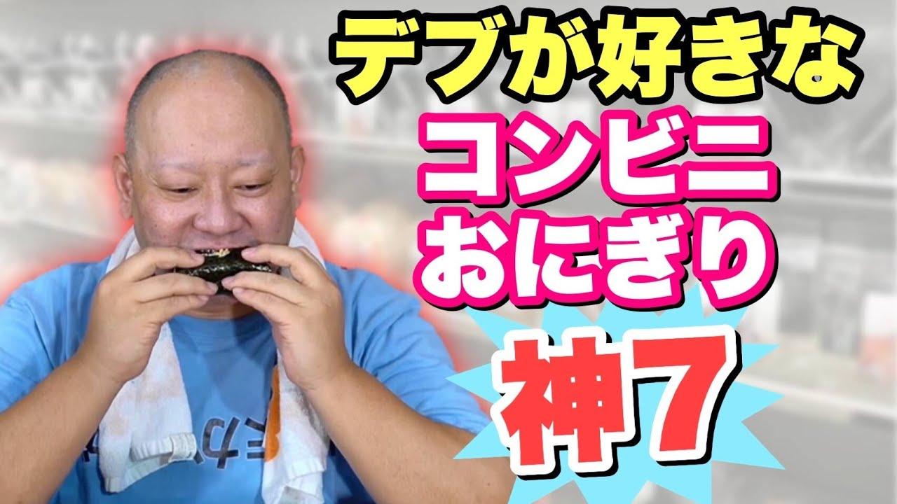 【神セブン】大食いデブが好きなコンビニおにぎりTOP7を発表!!