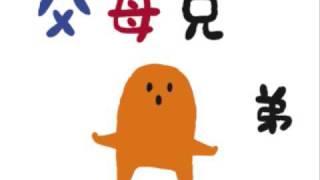 父母兄弟のミニアニメです。 父母兄弟 - http://fubo.blog46.fc2.com/ ...