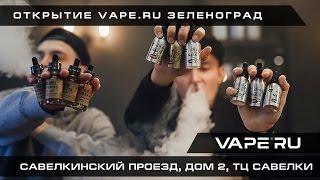 Официальное открытие VAPE.RU Зеленоград, Савелкинский проезд, дом 2, ТЦ Савелки