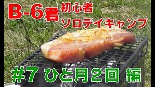 B-6君 初心者ソロデイキャンプ #7 ひと月2回編