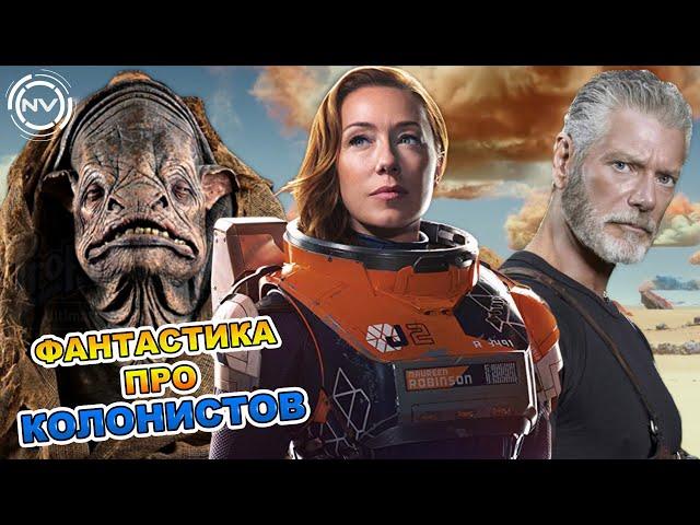 Подборки фантастических сериалов про КОЛОНИСТОВ | NVision
